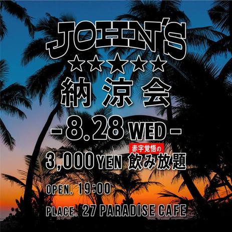 JOHN'S 納涼祭