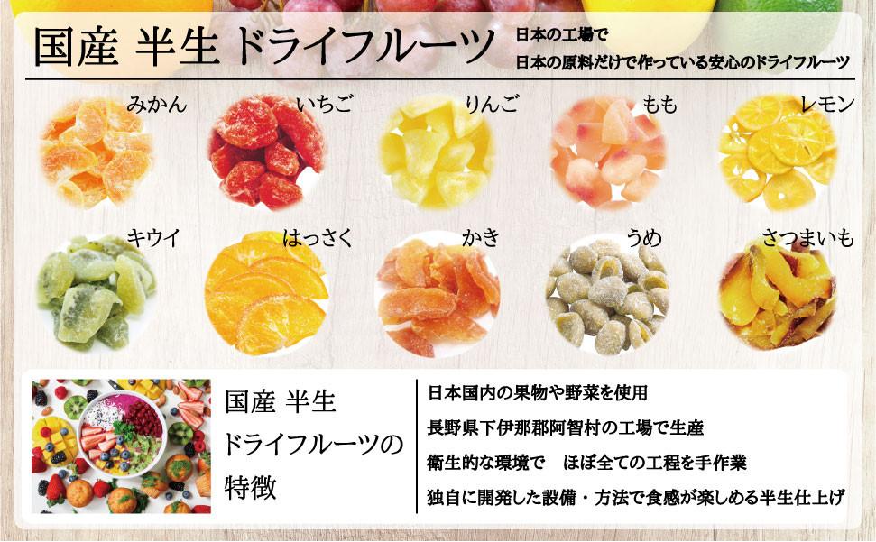 国産 半生 ドライフルーツ|グラブアグリ