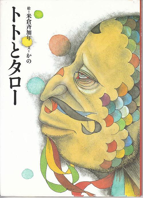 トトとタロー(toto-to-taro)