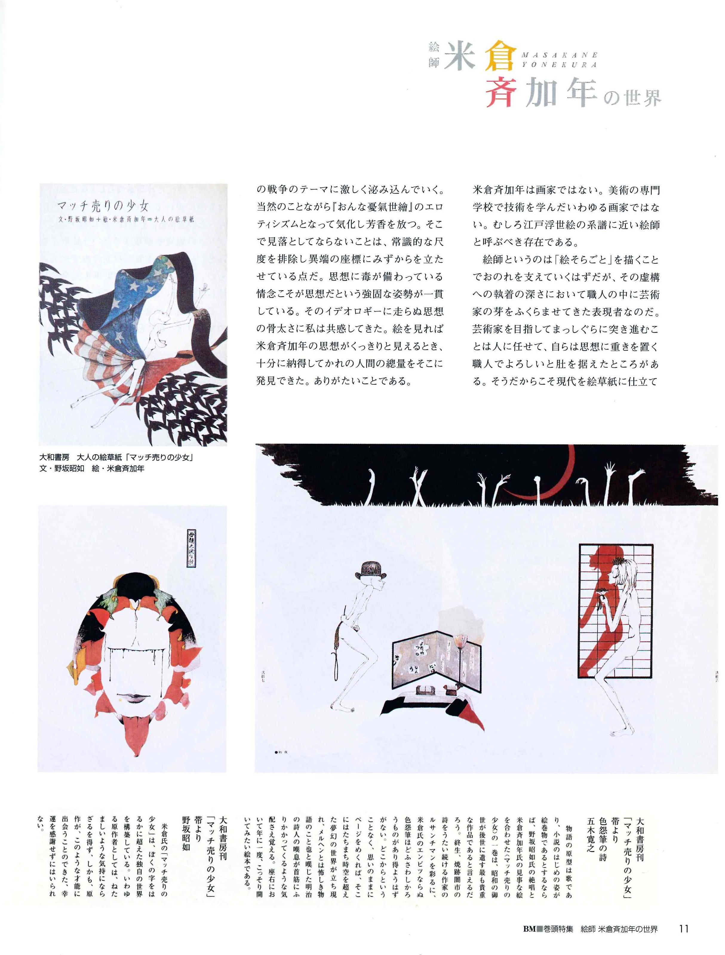 BM-美術の杜 vol.10 | 2006.10 - 7