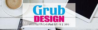 grub-design-980-banner-min.jpg
