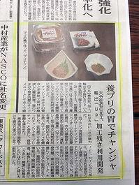みなと新聞 3月3日.JPG