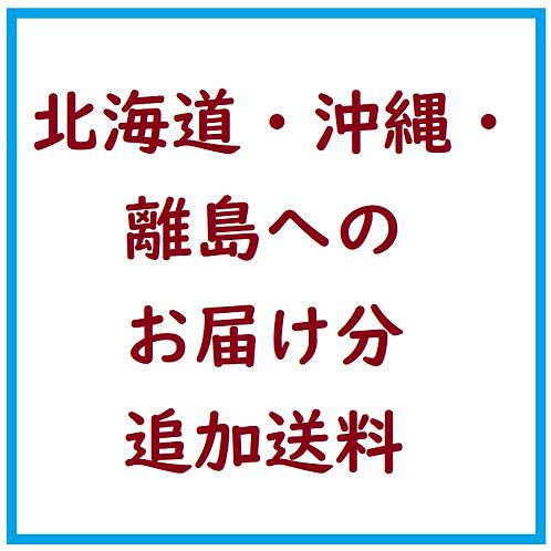 北海道・沖縄・離島等への追加送料