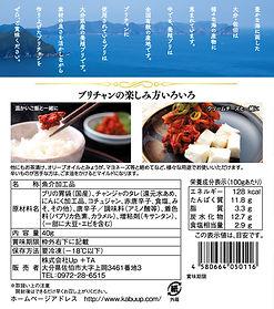 ブリチャンケース_裏.jpg