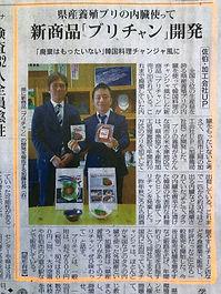 毎日新聞 3月24日付.jpg