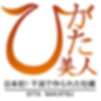 ひがた美人 ロゴ.jpg