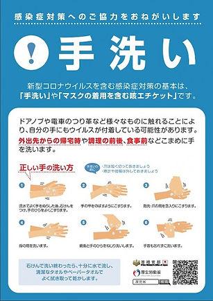 うがい手洗い2.jpg