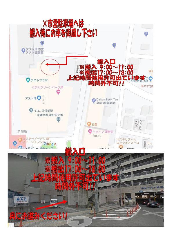 搬入口道地図.jpg