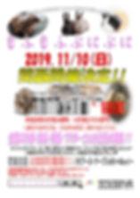 もふぷに2019.11.jpg