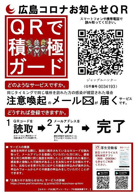 広島QR.jpg