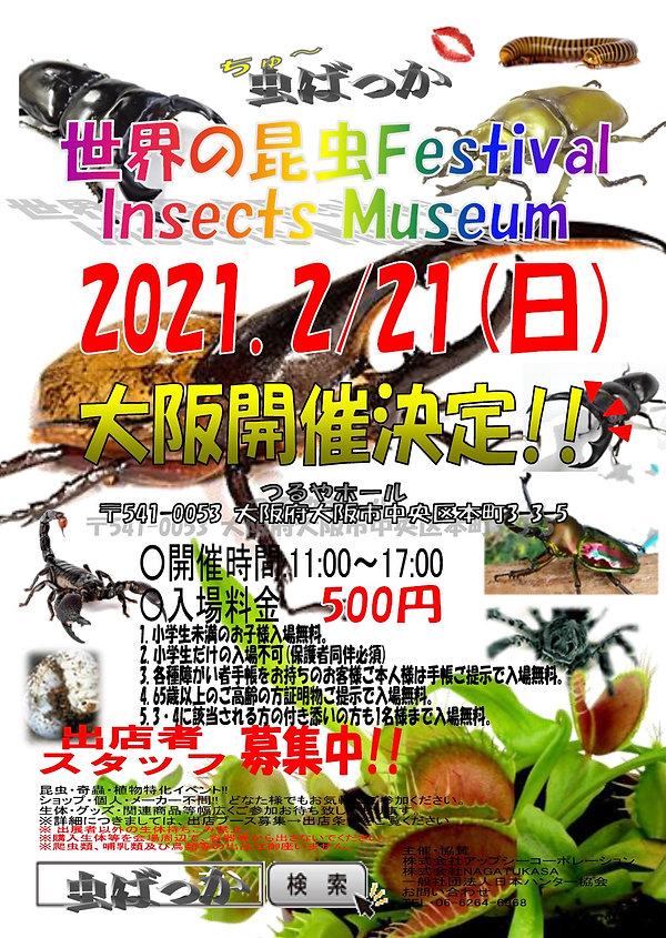 虫ばっか2021.2.jpg