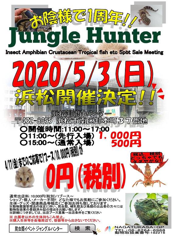 2020.5.3浜松.jpg