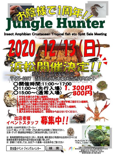 2020.12.13浜松.jpg