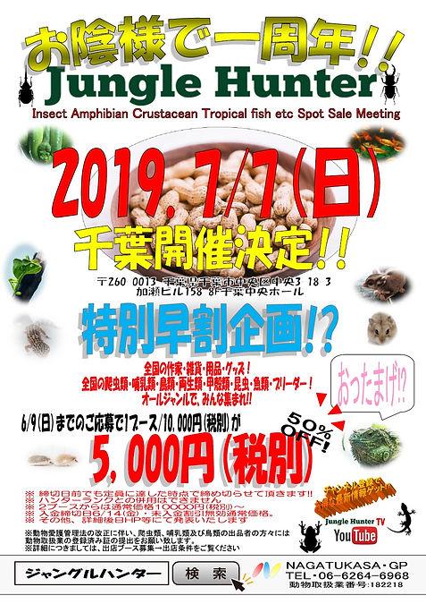 千葉広告2019.7早割.jpg