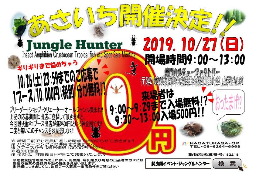 黒門0円広告.jpg