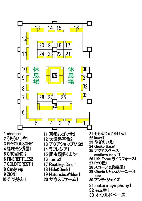 広島配置.jpg