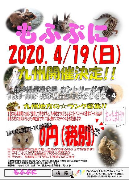 もふぷに2020.4.19九州☆A6.jpg