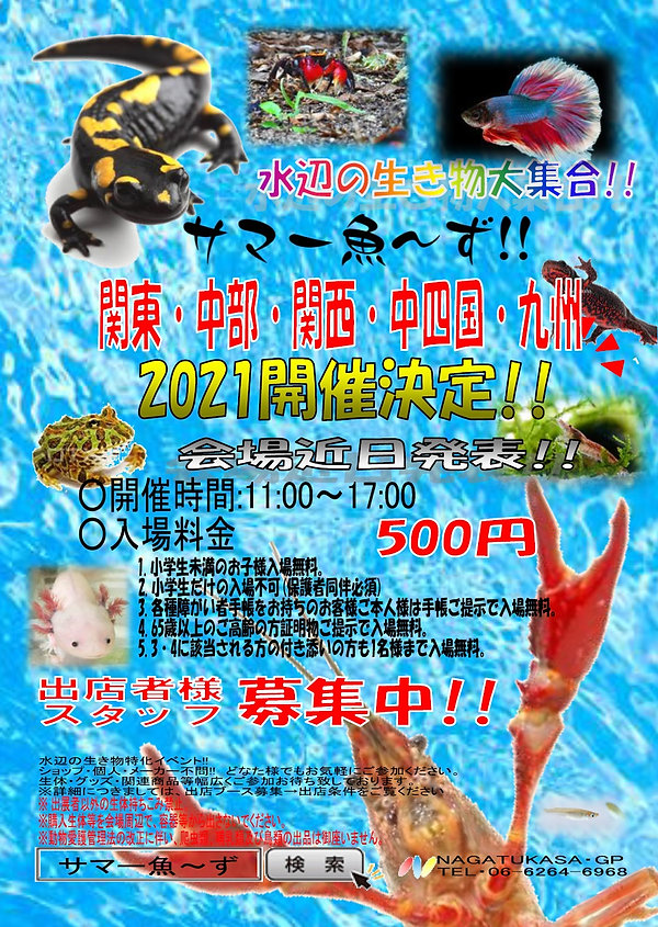 サマー魚~ず2021.jpg