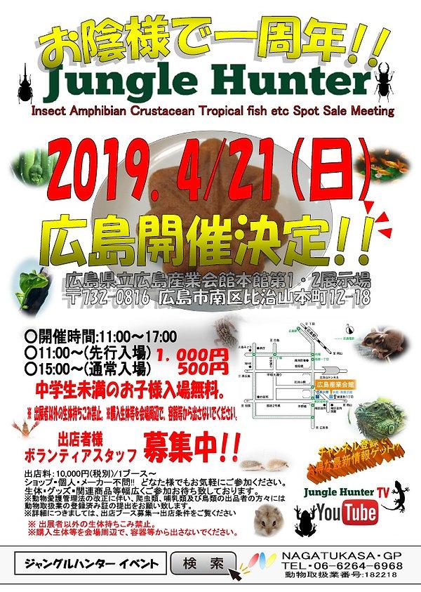 2019.4広島広告.jpg