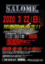 2020.3.22サロメA6サイズ たて.jpg