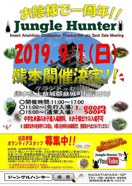 2019.9.1熊本広告.jpg