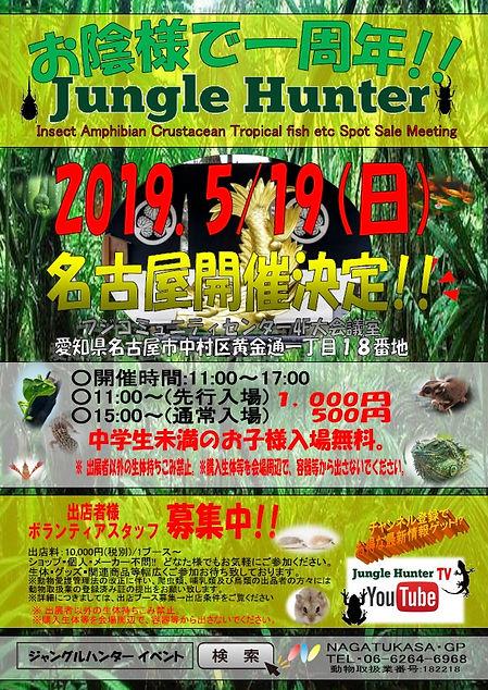 名古屋広告.jpg