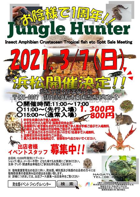2021.3.7浜松.jpg