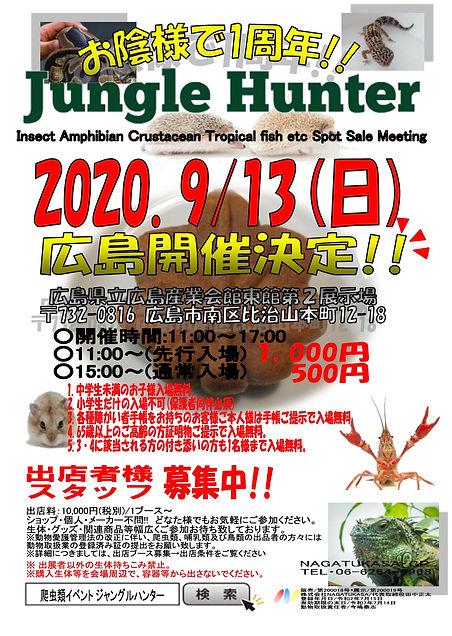 2020.9.13広島.jpg
