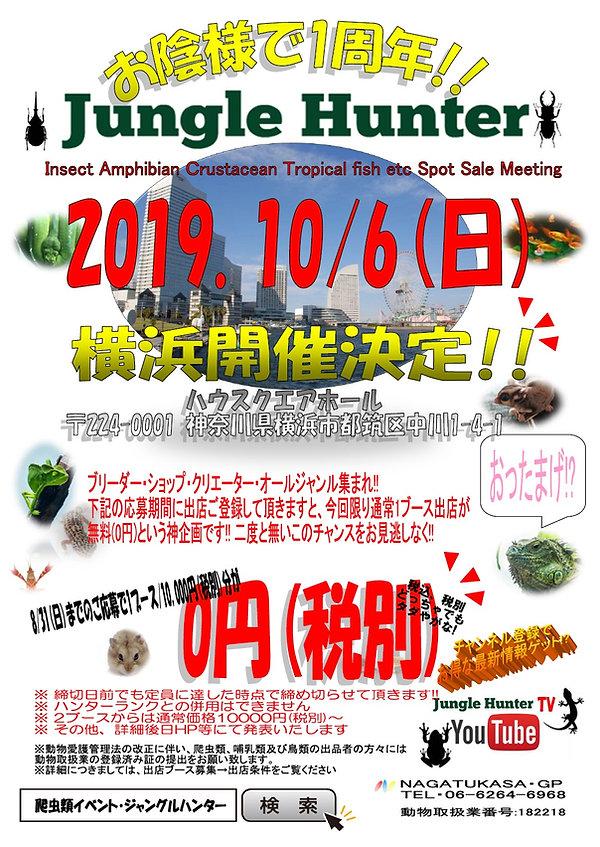 横浜19.10 無料募集.jpg