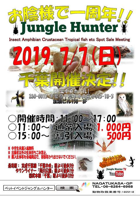 千葉広告2019.7.jpg