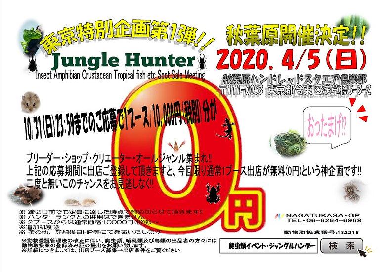 東京0円募集.jpg