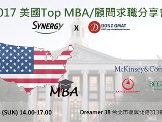 2017 美國 Top MBA申請/顧問業求職分享會
