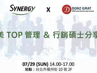 Synergy 留學講座 –  歐美 Top 管理 & 行銷碩士分享會