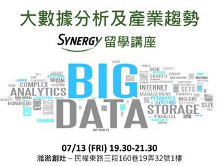 Synergy 留學講座–大數據分析及產業趨勢
