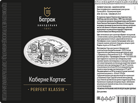 PK_Red_05_Каберне Кортис_.png