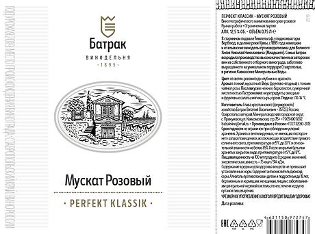 PK_White_03_Мускат Розовый_.png
