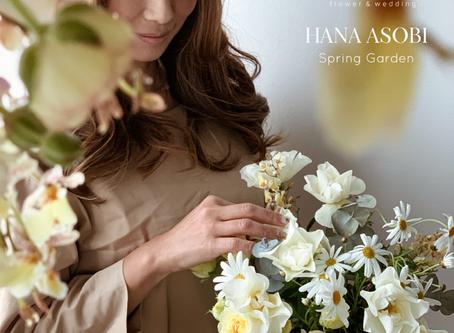 4月HANA ASOBIについて