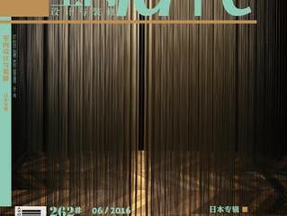 雑誌、「室内 id+c」に「Steinway&Sons Showroom」が表紙を飾っています。