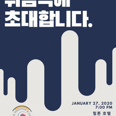 제10대 재인도 첸나이 한인회 회장 취임식에 초대합니다.