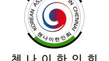 제10대 재 인도 첸나이 한인회장 입후보 공고