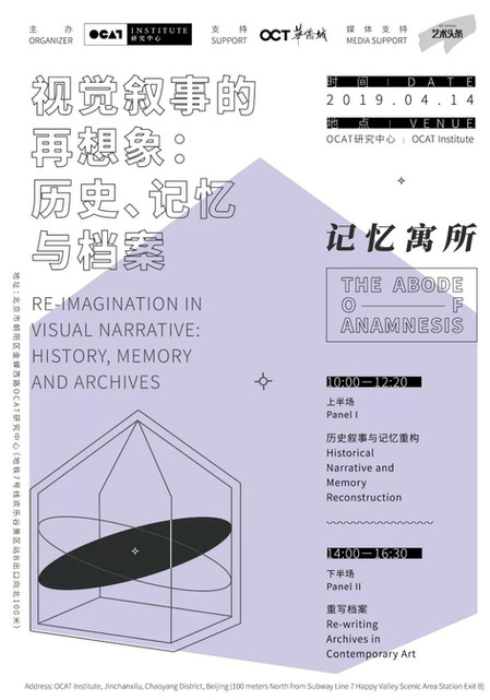 Anthro-Photographic Studies: Narrating the Past with Imaginations from the Future  | 攝影—人類學:歷史敘事與未來想