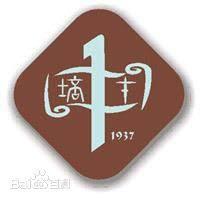 Zhanjiang Yizhong Peicai School