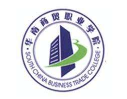 Guangzhou South China Business Trade College