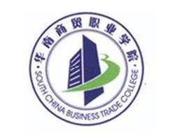 Guangzhou South China Business Trade College