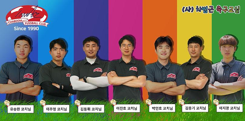 축구교실 주말코치님 소개 (최종).jpg