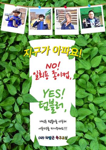 2019 차범근 축구교실 '지구가 아파요' 캠페인!