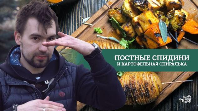 Постный шашлык и картофель-спиралька