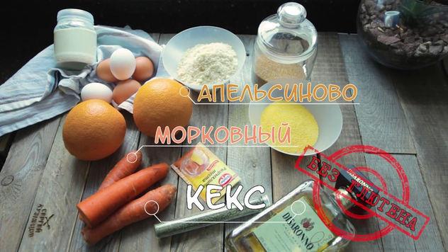 Апельсиново-морковный кекс
