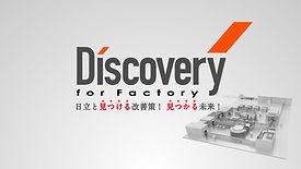 Hitachi_Discovery_0929 完パケ.00_00_06_13.S