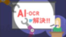 smartOCRロング  [途中チェック用] .00_10_23_24.静止画0